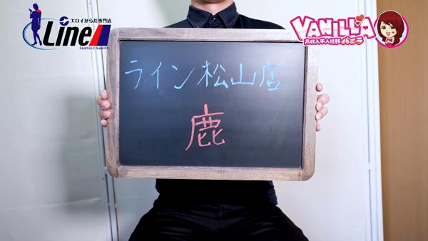 ライン松山店のスタッフによるお仕事紹介動画