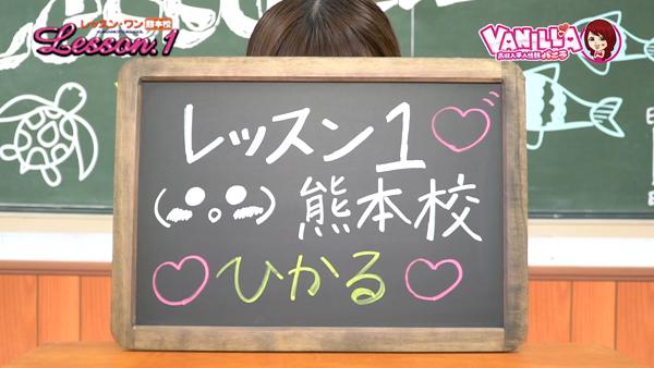 イエスグループ熊本 Lesson.1 熊本校のバニキシャ(女の子)動画