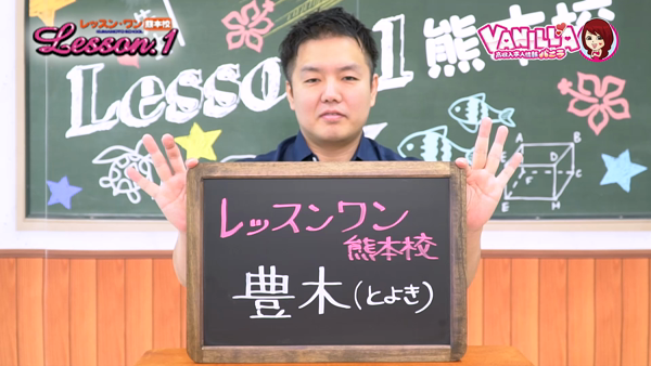 イエスグループ熊本 Lesson.1 熊本校のバニキシャ(スタッフ)動画
