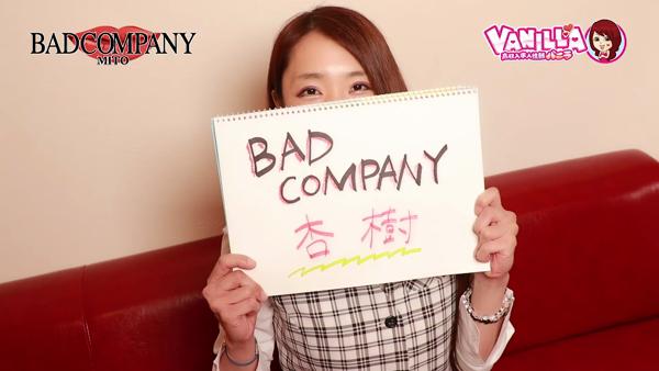 BAD COMPANY 水戸店 YESグループのバニキシャ(女の子)動画