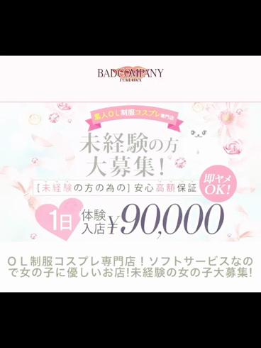 BAD COMPANY 福岡店(YESグループ)の求人動画