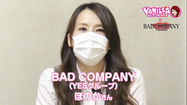 BAD COMPANY 福岡店(YESグループ)のバニキシャ(女の子)動画