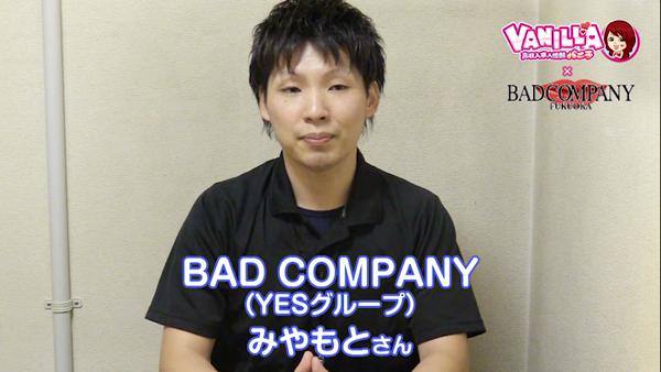 BAD COMPANY 福岡店(YESグループ)のバニキシャ(スタッフ)動画