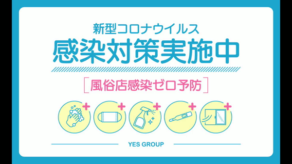 YESグループ Selectionの求人動画