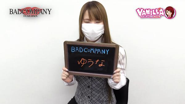 BAD COMPANY(YESグループ)のお仕事解説動画