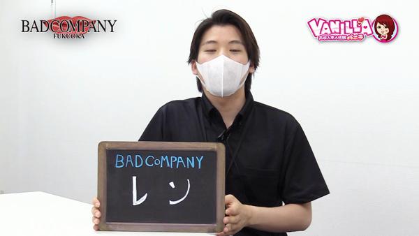 BAD COMPANY(YESグループ)のスタッフによるお仕事紹介動画