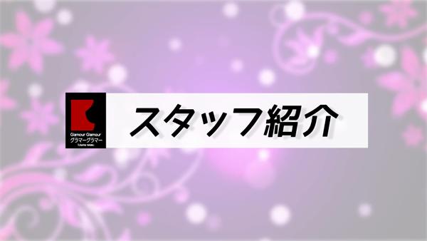 グラマーグラマー(YESグループ)のお仕事解説動画