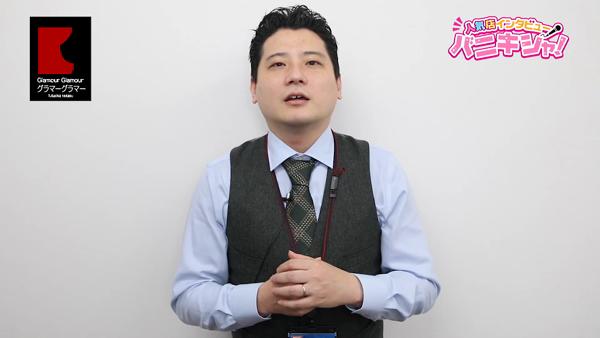 グラマーグラマー(YESグループ)のスタッフによるお仕事紹介動画