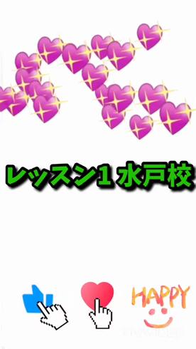 Lesson.1 水戸校 YESグループのお仕事解説動画
