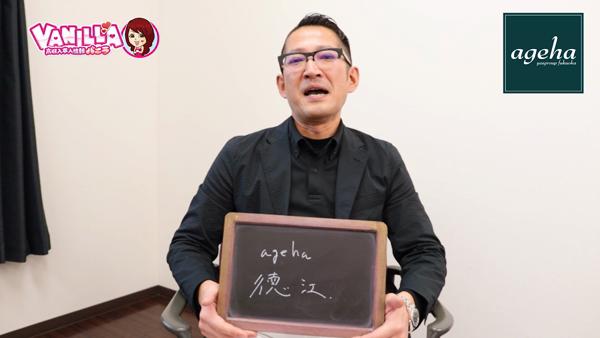 Ageha(YESグループ)のスタッフによるお仕事紹介動画