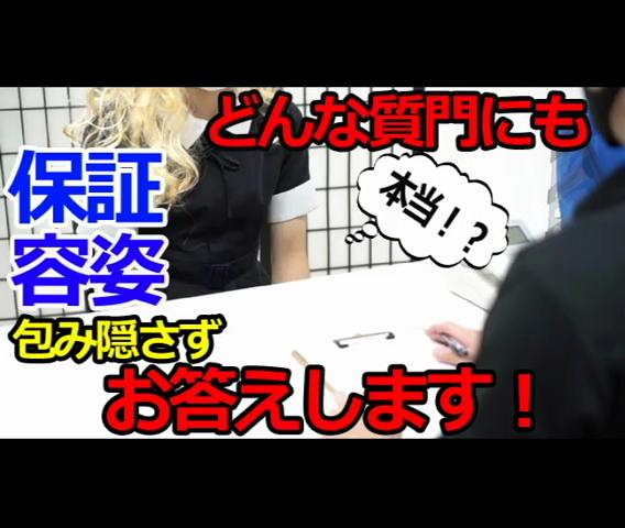 イエスグループ熊本 kawaii(カワイ...の求人動画