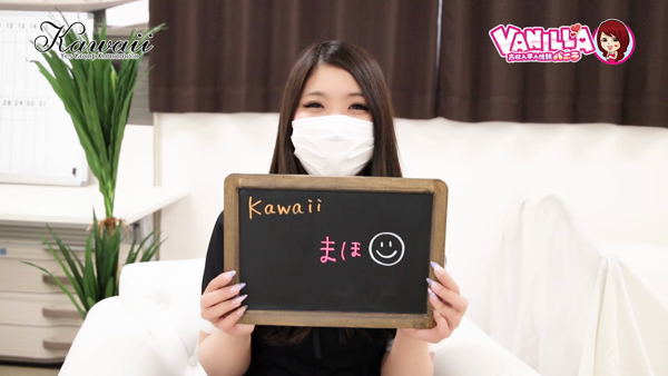 イエスグループ熊本 kawaii(カワイイ)のバニキシャ(女の子)動画
