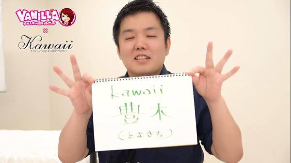 イエスグループ熊本 kawaii(カワイイ)のバニキシャ(スタッフ)動画