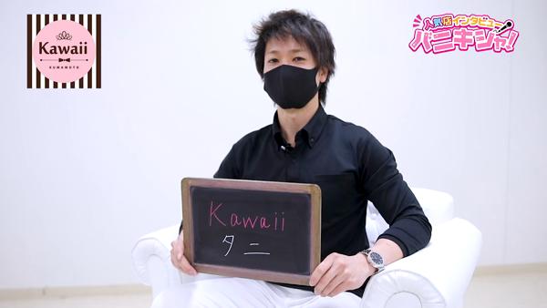 kawaii(イエスグループ熊本)のスタッフによるお仕事紹介動画