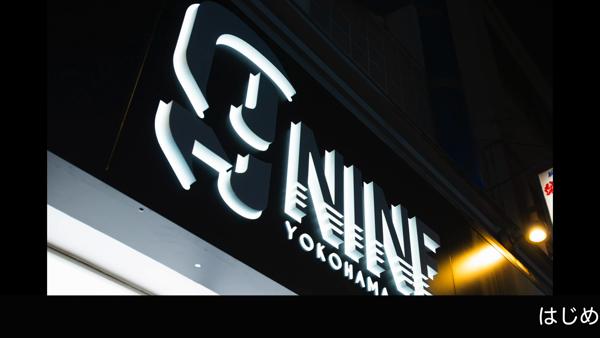 NINE(YESグループ)のお仕事解説動画
