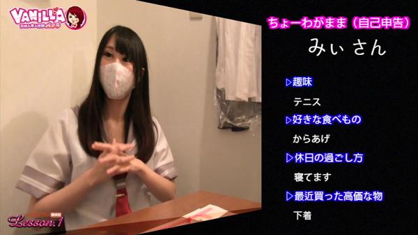 Lesson.1 横浜校のバニキシャ(女の子)動画