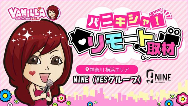 NINE(YESグループ)に在籍する女の子のお仕事紹介動画