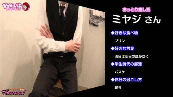 Blue Stone(YESグループ)のバニキシャ(スタッフ)動画