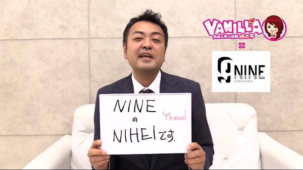 NINE(YESグループ)のバニキシャ(スタッフ)動画