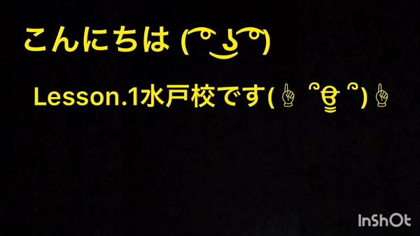 Lesson.1 水戸校 YESグループの求人動画