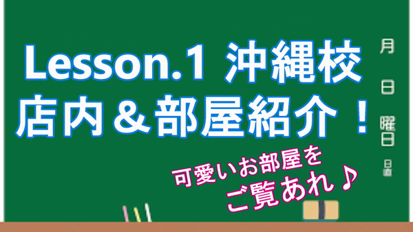 YESグループ Lesson.1沖縄校の求人動画