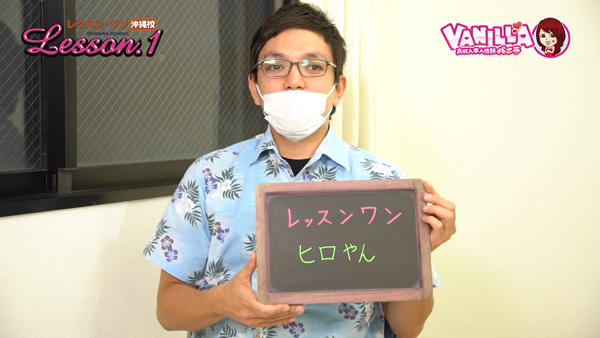 YESグループ Lesson.1沖縄校のスタッフによるお仕事紹介動画