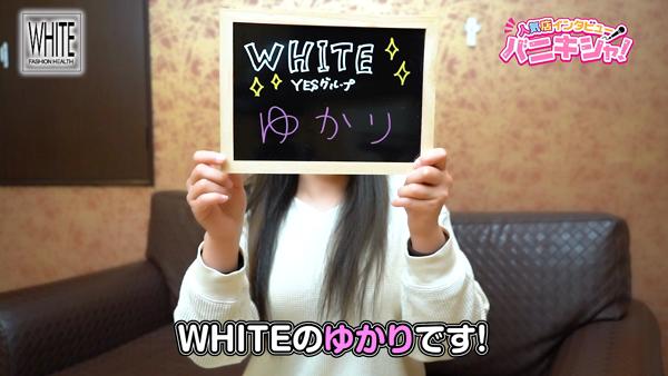 WHITE YESグループに在籍する女の子のお仕事紹介動画