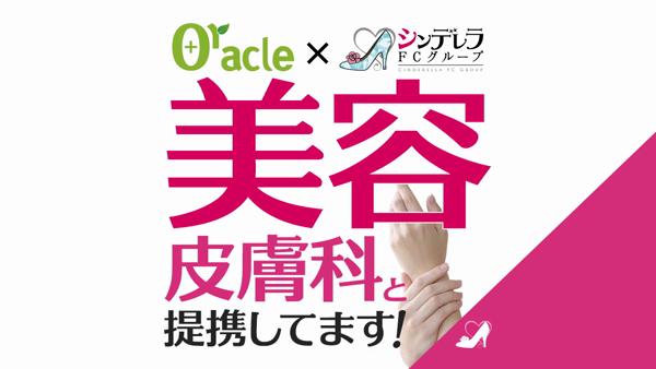 エステdeシンデレラ横浜のお仕事解説動画