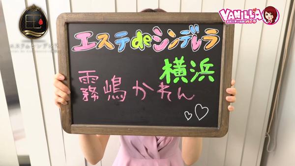 エステdeシンデレラ横浜に在籍する女の子のお仕事紹介動画