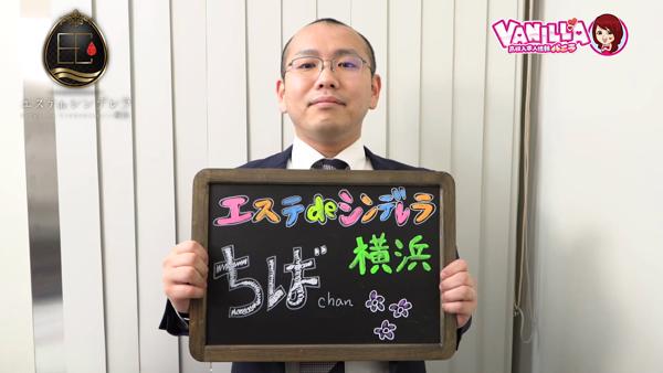 エステdeシンデレラ横浜のスタッフによるお仕事紹介動画