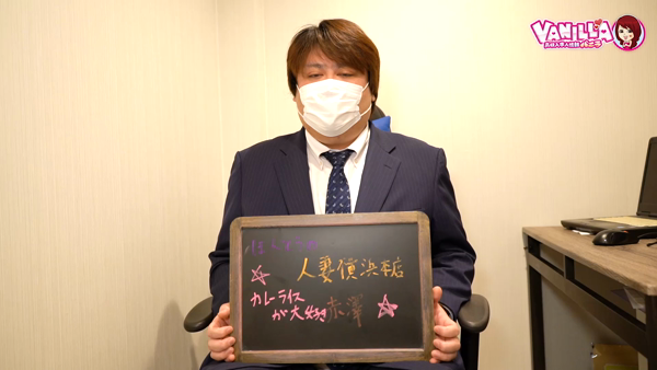 ほんとうの人妻 横浜本店(FG系列)のスタッフによるお仕事紹介動画