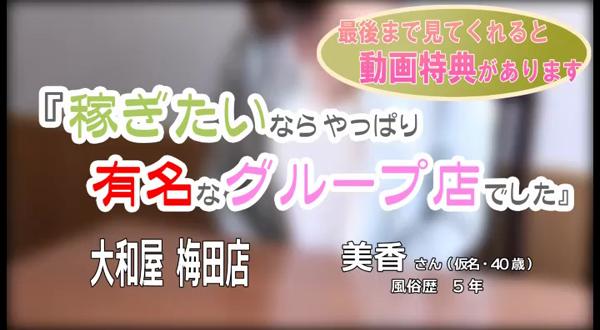 大和屋 梅田店の求人動画