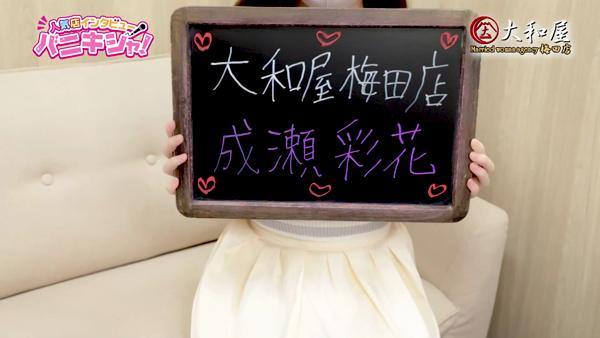 大和屋 梅田店に在籍する女の子のお仕事紹介動画
