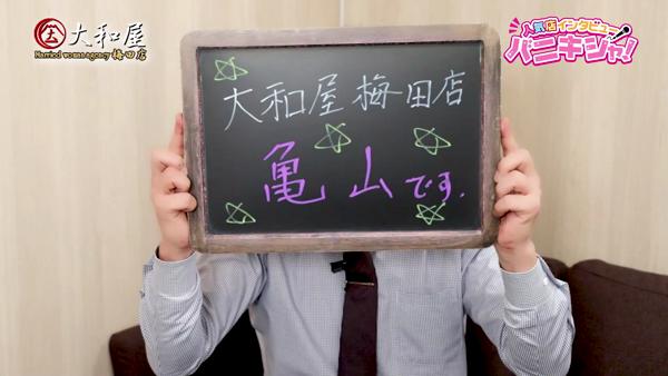 大和屋 梅田店のスタッフによるお仕事紹介動画