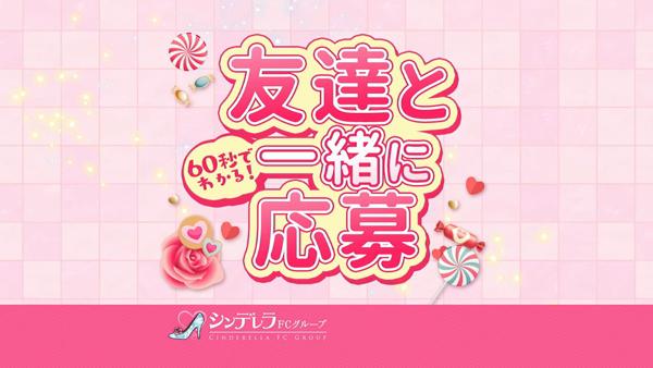 横浜ハートショコラ(シンデレラグループ)の求人動画