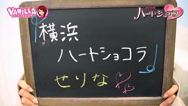 横浜ハートショコラに在籍する女の子のお仕事紹介動画