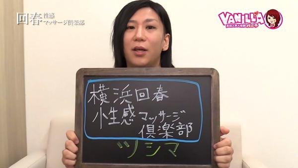 横浜回春性感マッサージ倶楽部のスタッフによるお仕事紹介動画