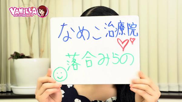 なめこ治療院(横浜ハレ系)のバニキシャ(女の子)動画