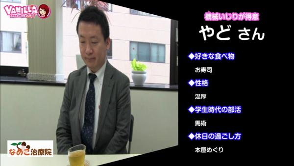 なめこ治療院(横浜ハレ系)のスタッフによるお仕事紹介動画