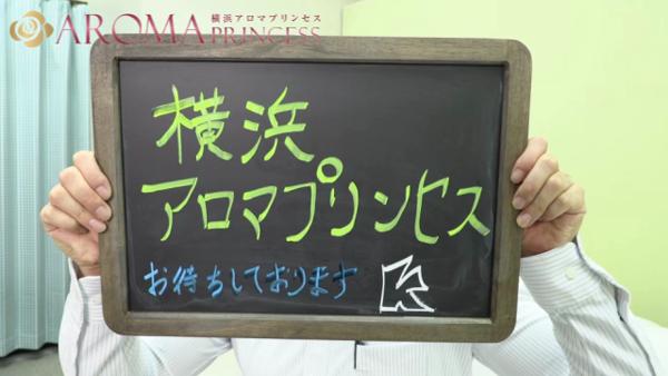 横浜アロマプリンセスのお仕事解説動画