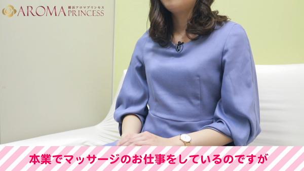 横浜アロマプリンセスに在籍する女の子のお仕事紹介動画