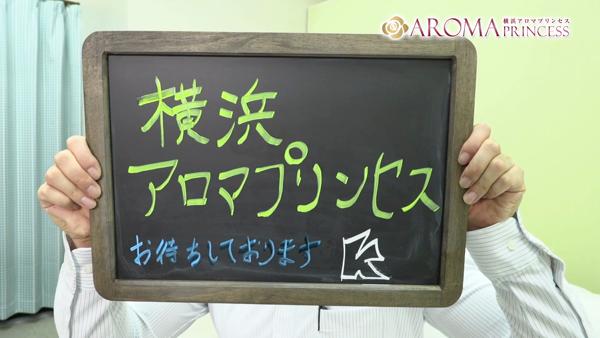 横浜アロマプリンセスのスタッフによるお仕事紹介動画