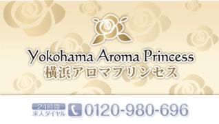 横浜アロマプリンセスの求人動画
