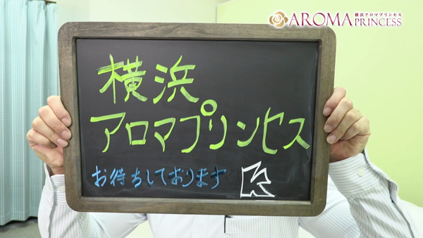 横浜アロマプリンセスのバニキシャ(スタッフ)動画