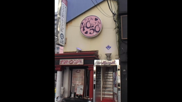 ウフフな40。ムフフな50。。(横浜ハレ系)のお仕事解説動画