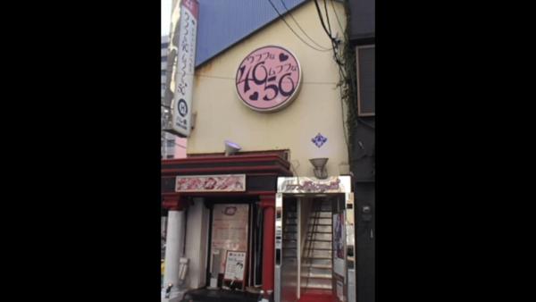ウフフな40。ムフフな50。。(横浜ハレ系...の求人動画