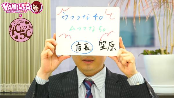ウフフな40。ムフフな50。(横浜ハレ系)のバニキシャ(スタッフ)動画