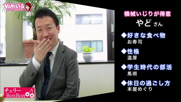 チェリーBonBon(横浜ハレ系)のバニキシャ(スタッフ)動画