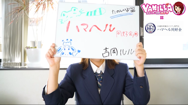 ハマヘル同好会(横浜ハレ系)に在籍する女の子のお仕事紹介動画