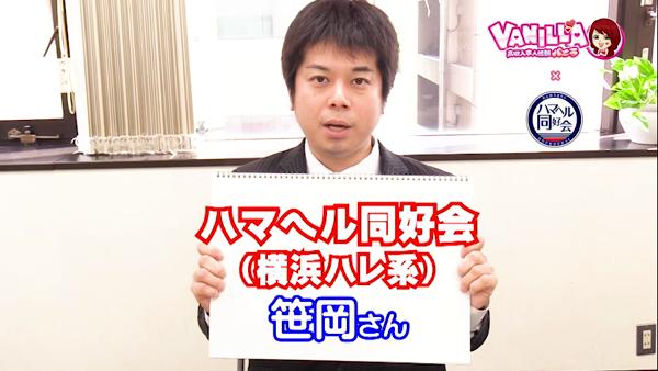 ハマヘル同好会(横浜ハレ系)のバニキシャ(スタッフ)動画